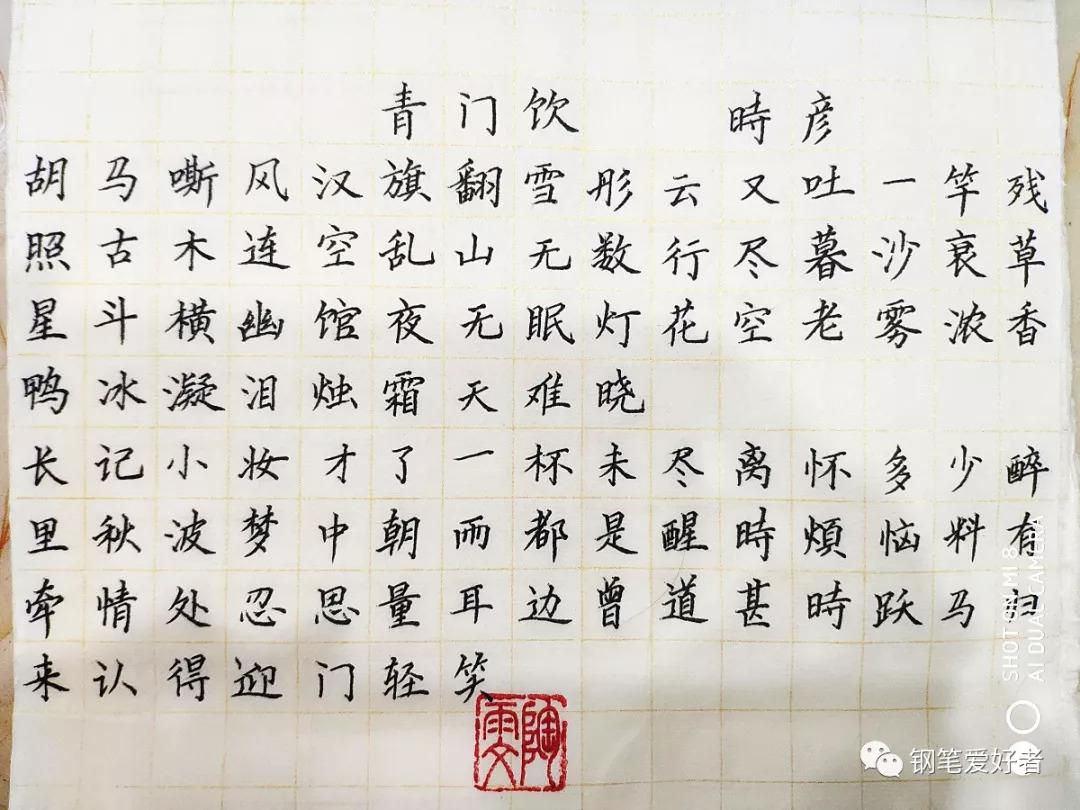 时彦《青门饮》手写钢笔字练习笔友钢笔书法习作欣赏