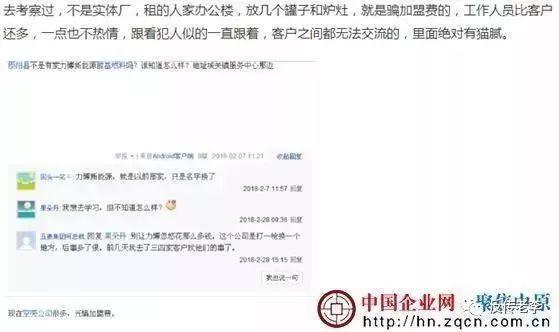 """曝光--原阳县力落新触动力技术被指""""忽悠""""加以盟代劳动或为骗局"""