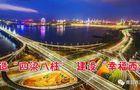 华侨城集团