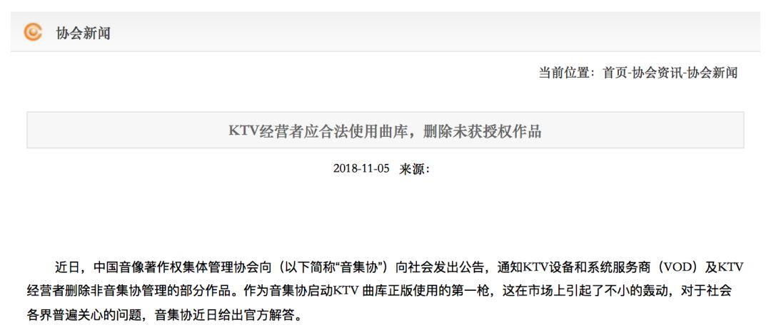 6000多首K歌下架,你還願意為KTV花錢嗎
