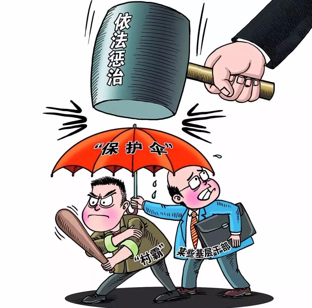 【扫黑除恶】10幅漫画让你读懂是黑恶势李白漫画蔡文姬2图片