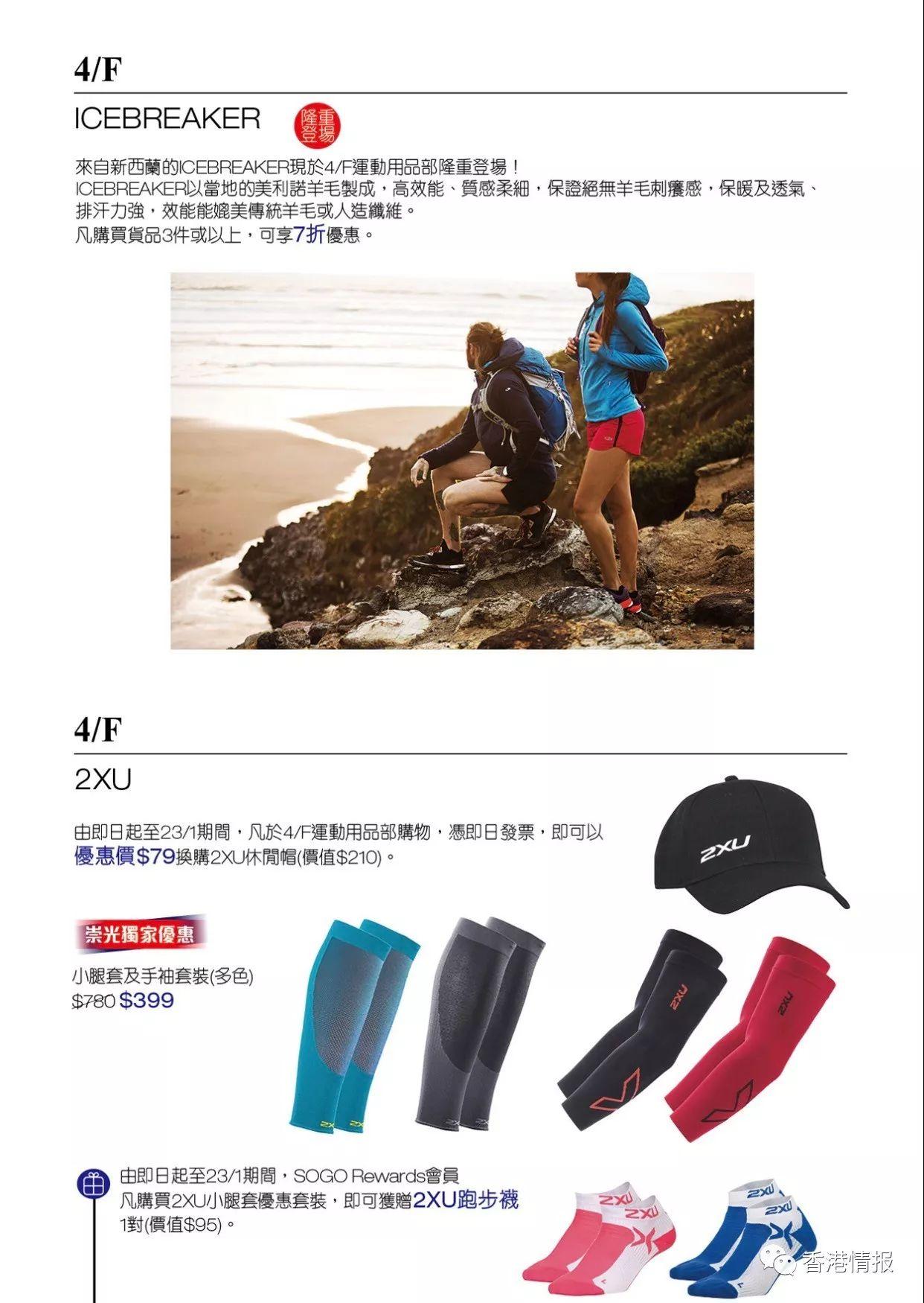 香港崇光美食(SOGO)最新优惠购物,作文鞋包低百货英语的国外名牌图片