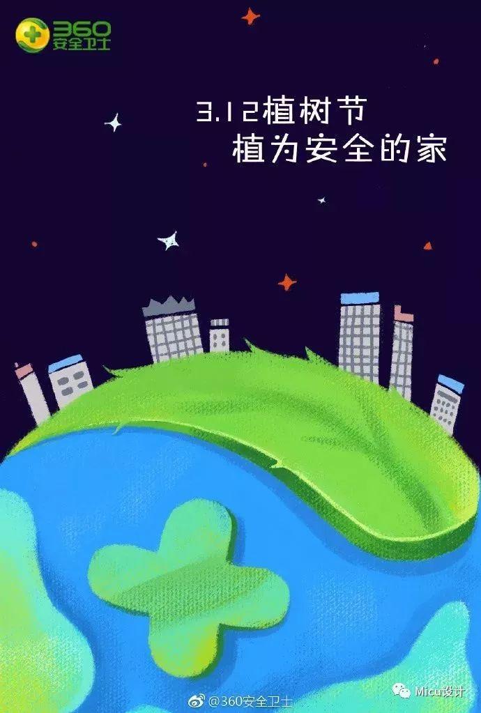 植树节借势海报,杜蕾斯绿了!