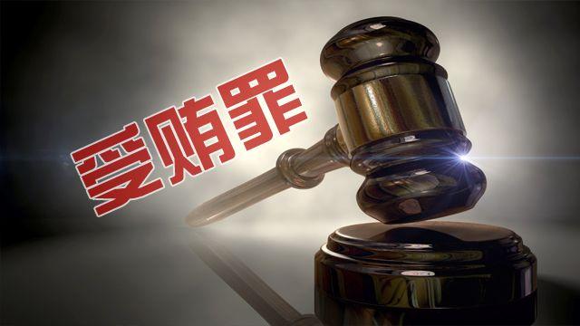 项俊波大秘被提起公诉!涉嫌受贿罪,收受财物数额巨大
