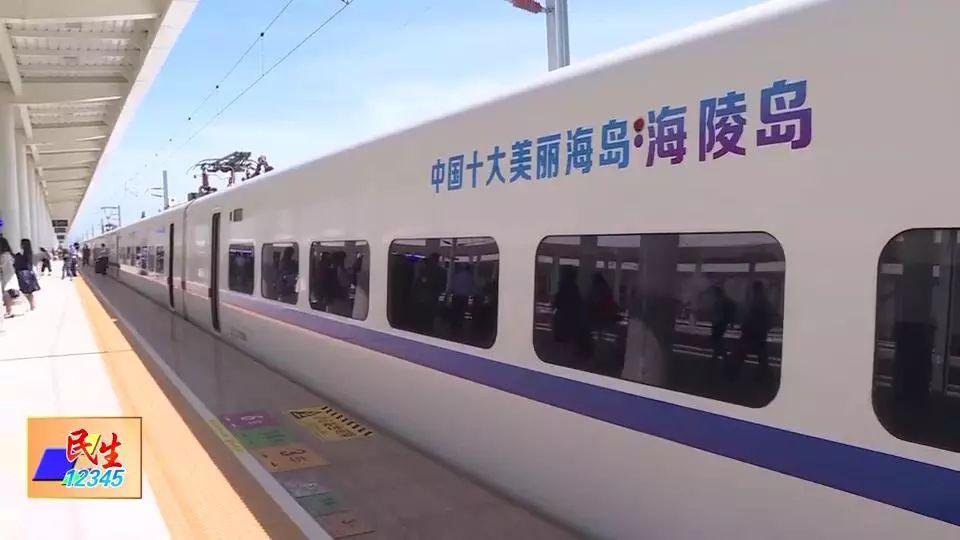 """阳江大美元素载入高铁,""""海陵岛号""""专列今天首发!"""