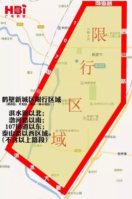 限行区域   (一) 鹤壁新城区(淇滨区,开发区,城乡一体示范区): 淇