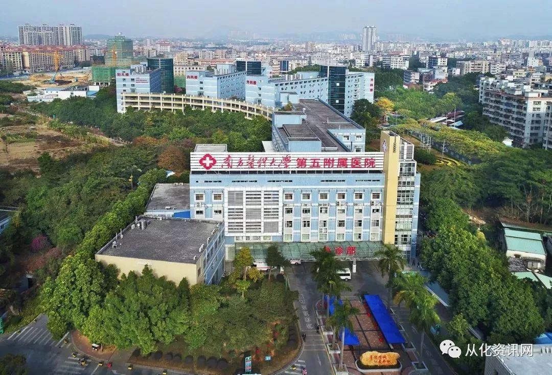 南方医科大学第五附属医院与南方医科第五附属医院是同一间吗