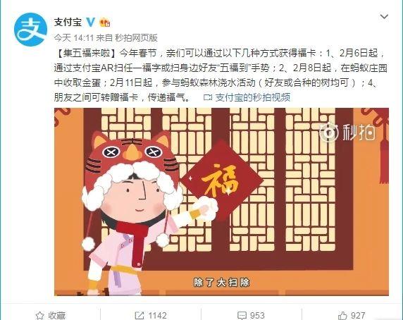 """今日热点:支付宝春节""""集五福""""今日上线;淘宝与春晚合作发10亿红包;qq"""