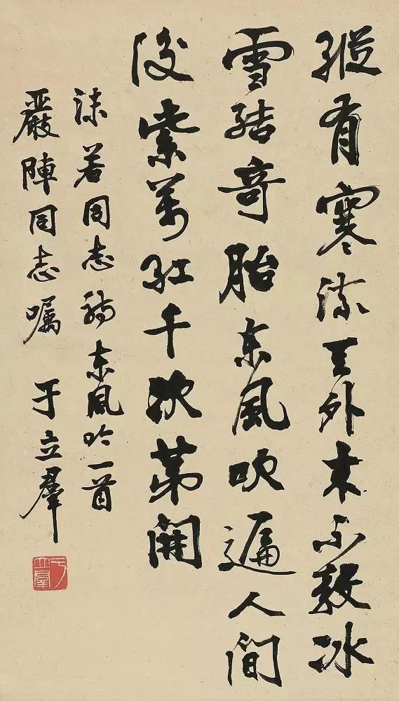 郭沫若妻子于立群书法作品图片