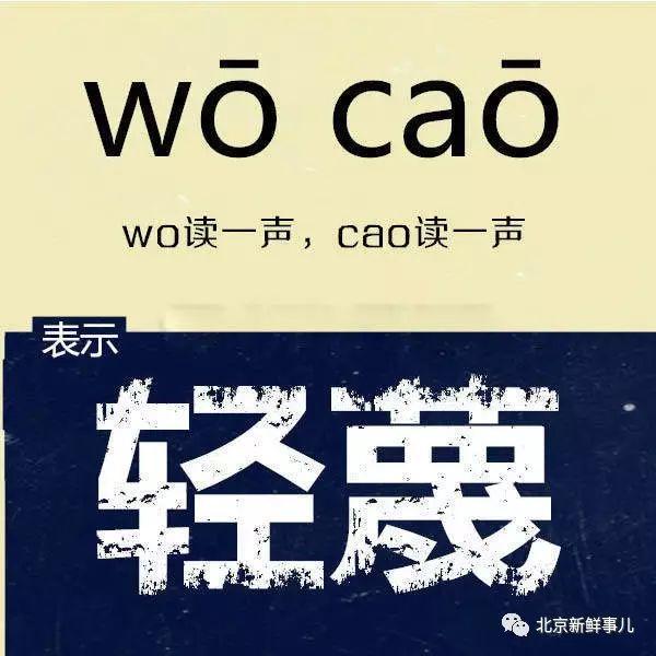 就爱cao_北京人说:wo读一声,cao读一声