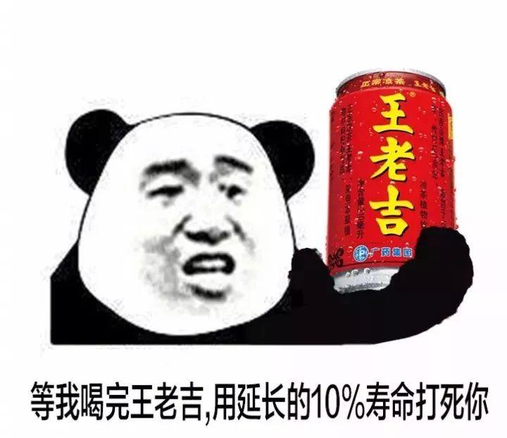 喝王老吉能延长10%寿命?网友:喝了十瓶,终于可以长生不老了图片