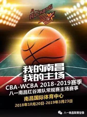 爱篮球的速看!八一女篮主场比赛门票免费送