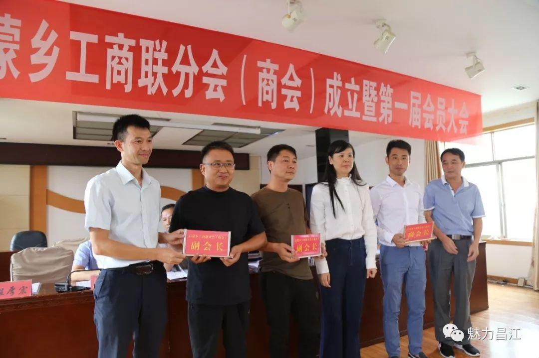 祝贺!吕蒙乡工商联分会(商会)成立