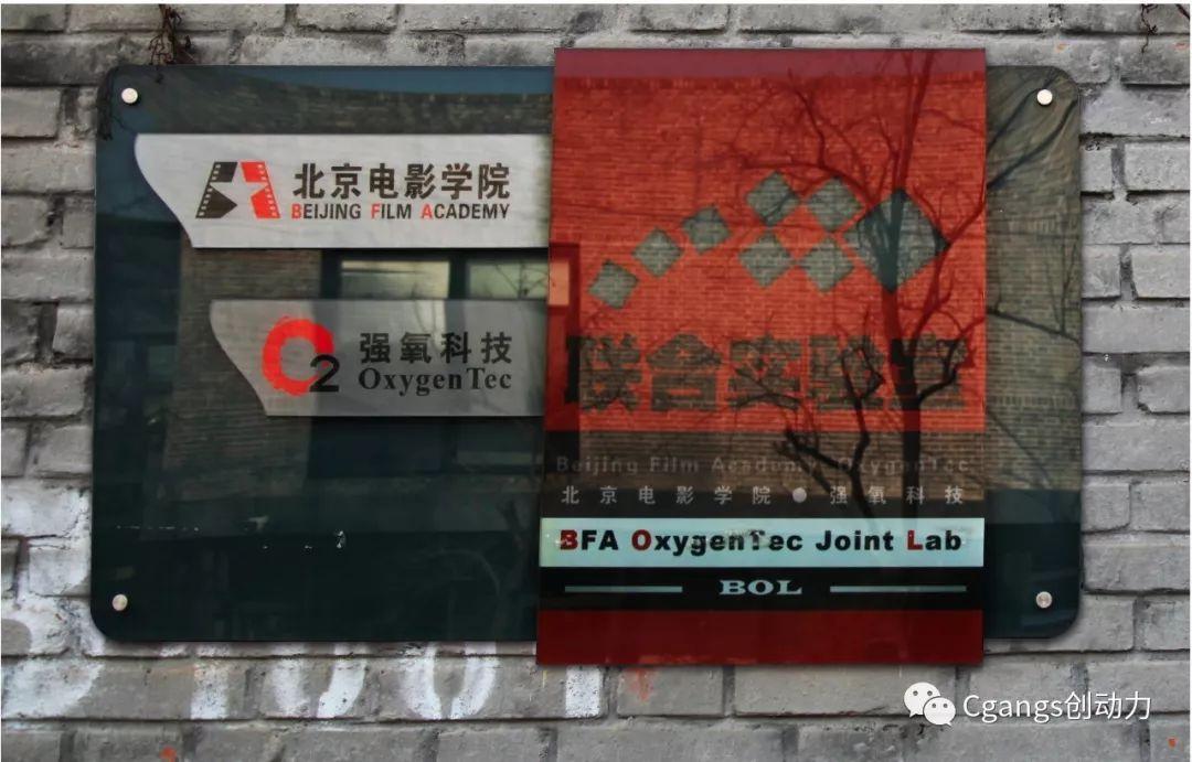 """马来西亚国际文化创意学院(SCCA)访学活动在""""北京电影学院&强氧联合实验室""""圆满落幕"""