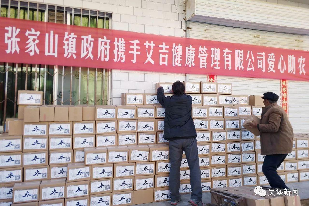 """【脱贫故事】吴堡县人大,张家山镇携手吉艾健康管理 有限公司""""爱心助图片"""