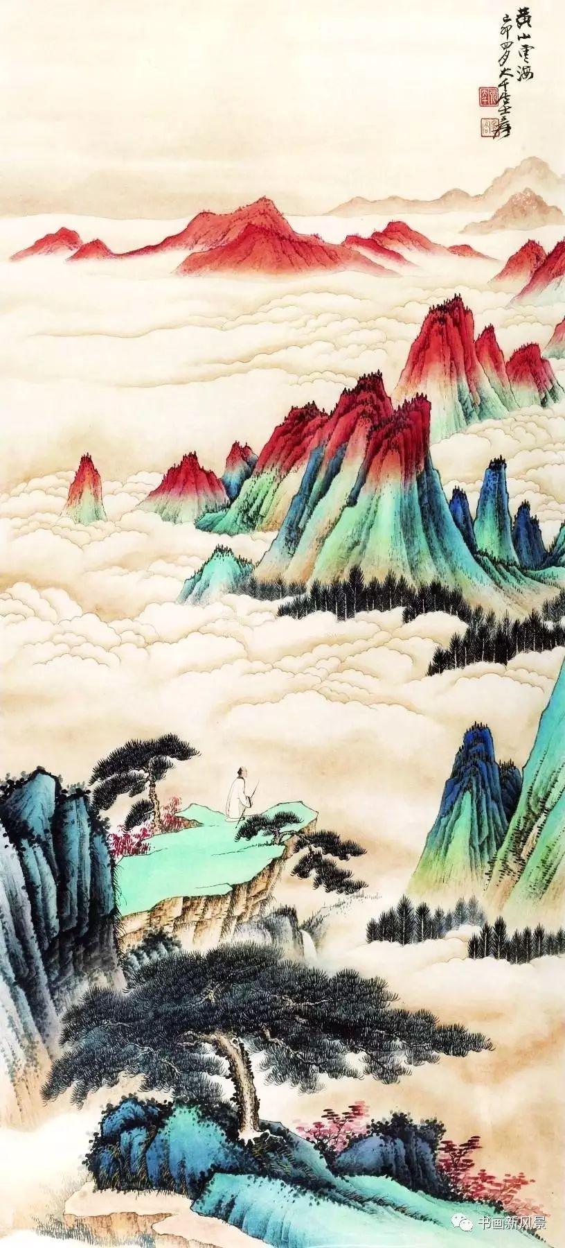 张大千 华山云海图   这幅华山云海图
