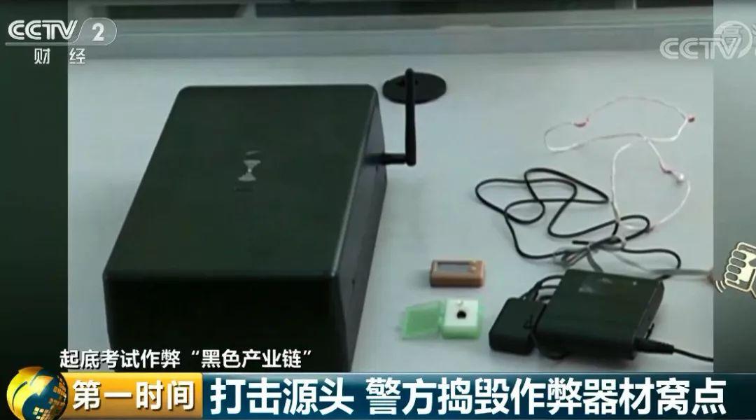 作弊黑科技,既有橡皮接收器,丝巾接收器,又有微型耳机