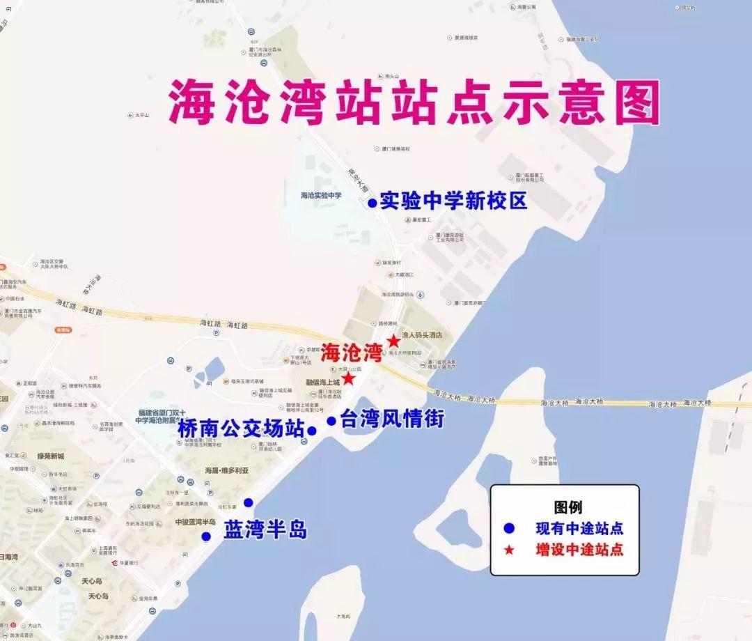 """@所有人,3条公交线路增停""""海沧湾""""站,还有一波"""