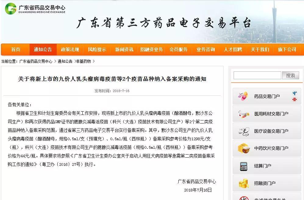 九价宫颈癌疫苗广东上市在即!但不是每个人都适合打