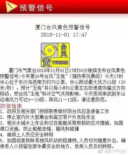 """厦门启动防台风三级应急响应!航线停航!""""玉兔""""将带"""