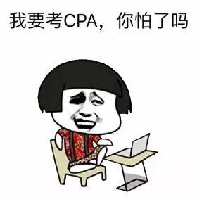 来呀,斗图呀!cpa专属表情包有奖征集中图片