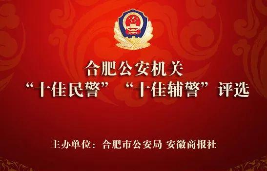 """合肥""""十佳民警""""""""十佳輔警""""評選活動啟動!"""