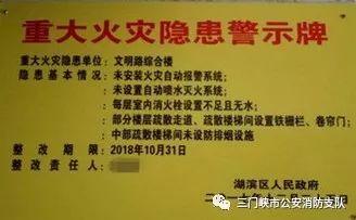三门峡湖滨区政府挂牌督办一家重大火灾隐患单位