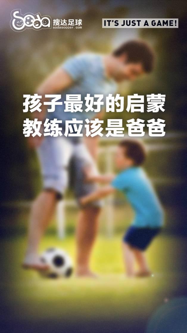"""""""好爸爸""""才是孩子最好的启蒙教练!搜达也有青训啦!"""