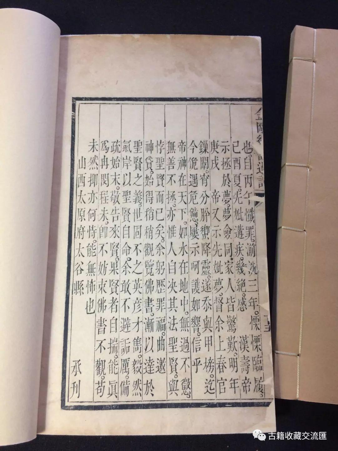 微拍预展:【古籍收藏交流滙 · 第一古籍微拍 · 精品