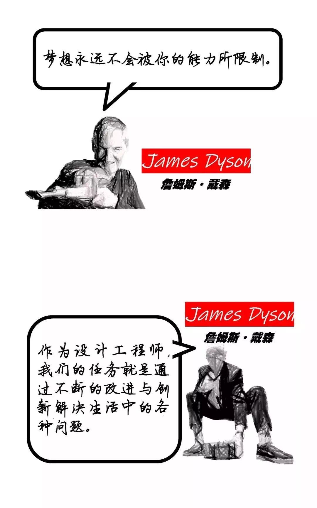 """戴森卷发棒刷屏,""""英国设计之王""""詹姆斯·戴森了解一下"""
