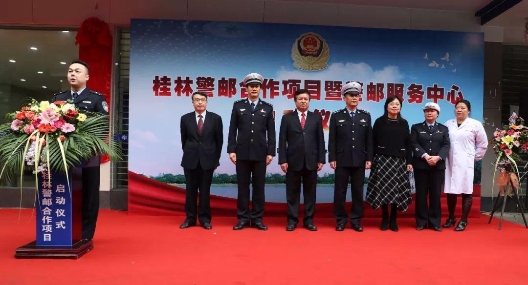 便民   桂林警邮中心今日启用,车主办理车驾管业务有