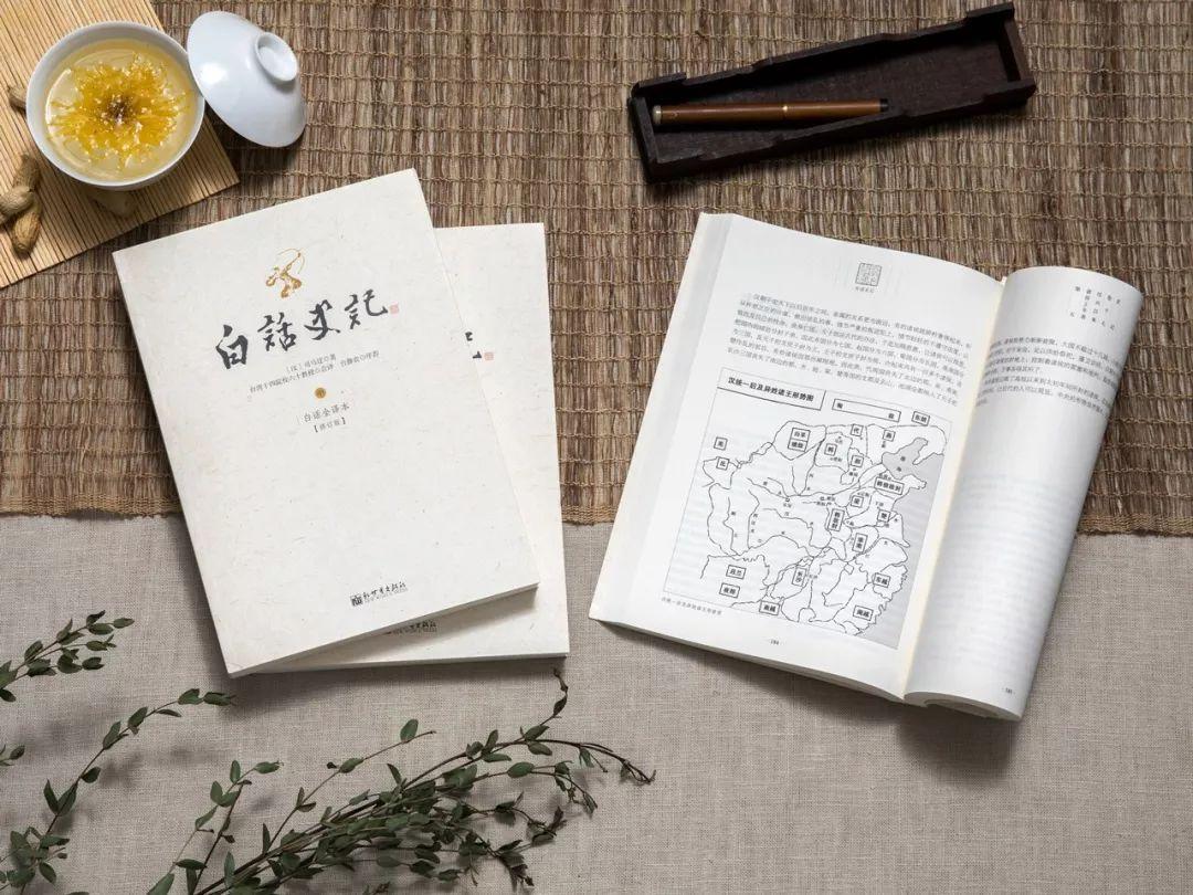 預售 臺灣60位教授聯手,把《史記》逐句譯成白話文,好看好懂