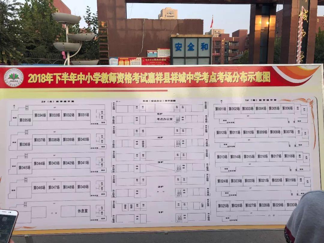 速看|济宁各县区教师资格证初中分布图!木考场析海城图片