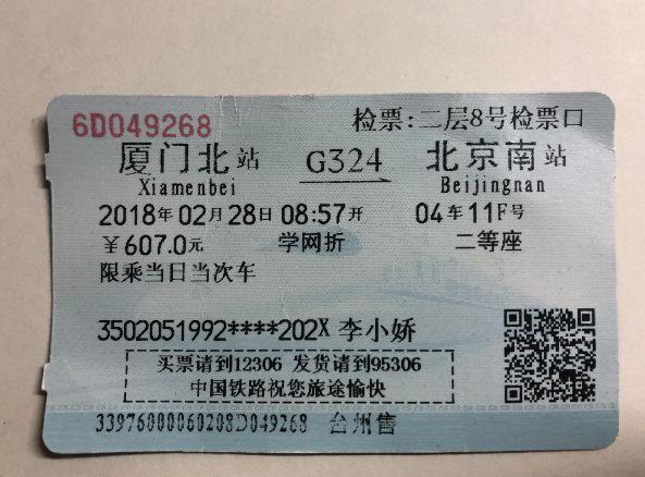 """""""师承""""屠呦呦的这位海沧籍天使,高铁上演追命还魂传"""
