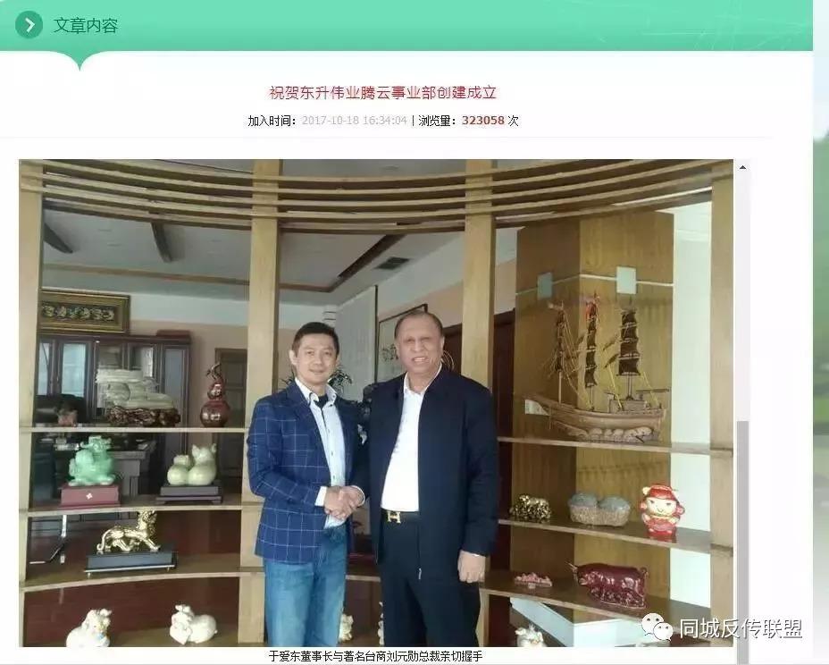 【曝光】菲博特涉嫌传销?原来系东升伟业公司