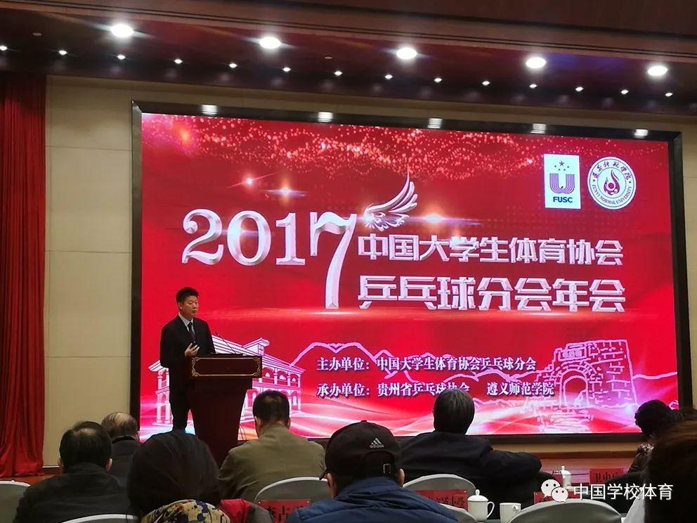 中国大学生体育协乒乓球分年在遵义顺利李佳乒乓球图片