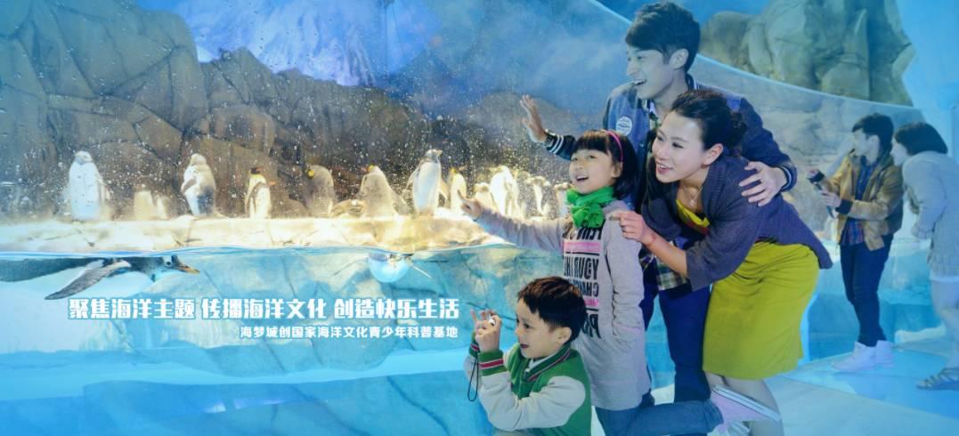 6月份广东海梦城公司已与普宁翔栩地产签约   海洋世界正式落地
