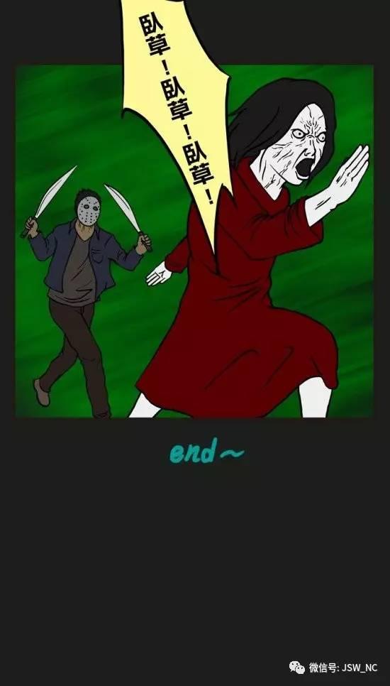 恐怖朋友:猎奇僵尸|看不见的漫画-漫画王巨的乳卡住_漫画图片