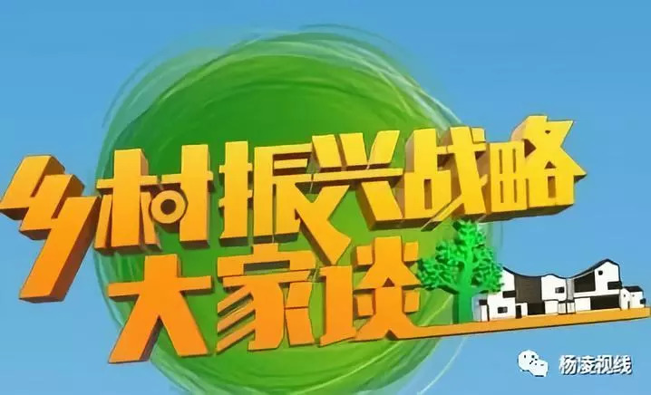 乡村振兴杨凌论坛:9月23日14:30—17:10分,杨凌国际会展图片