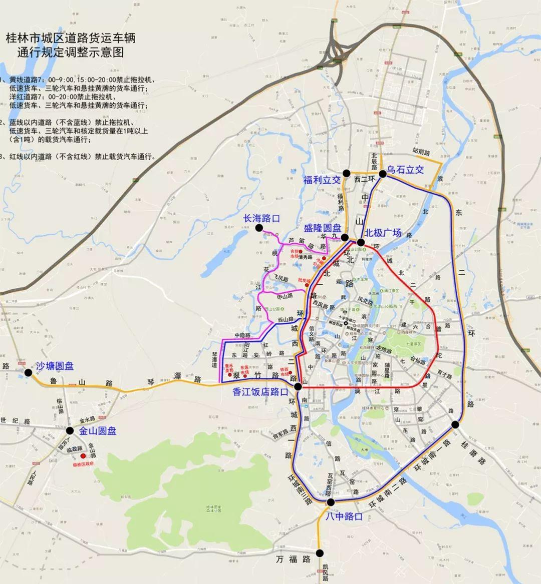通告 | 关于调整桂林市城区道路过境车辆和货运车辆 通