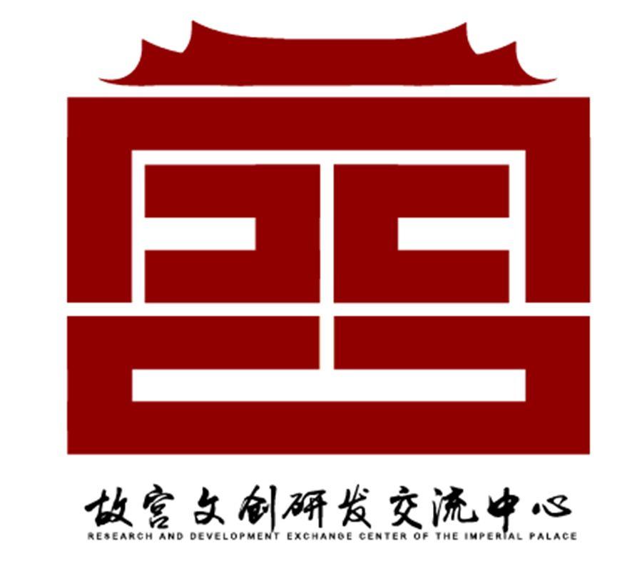 故宫文创研发交流中心logo设计大赛获奖作品公示图片
