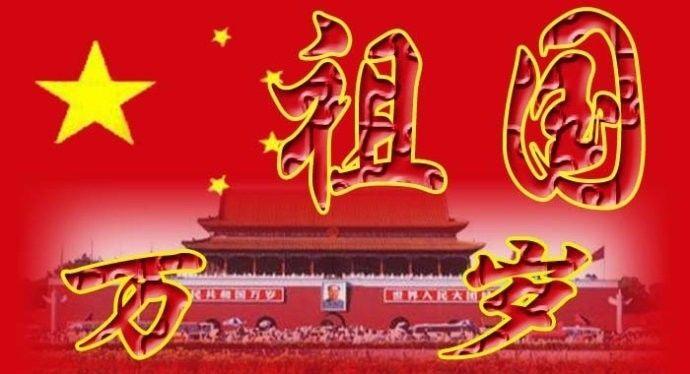 庆祝祖国68周年华诞 | 祝福你,我的祖国