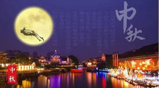 中秋月圆夜,阖家团圆节