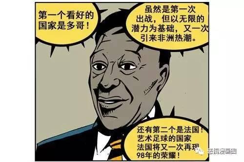 恶搞漫画:球王贝利预测中国进世界杯恶女漫画图片