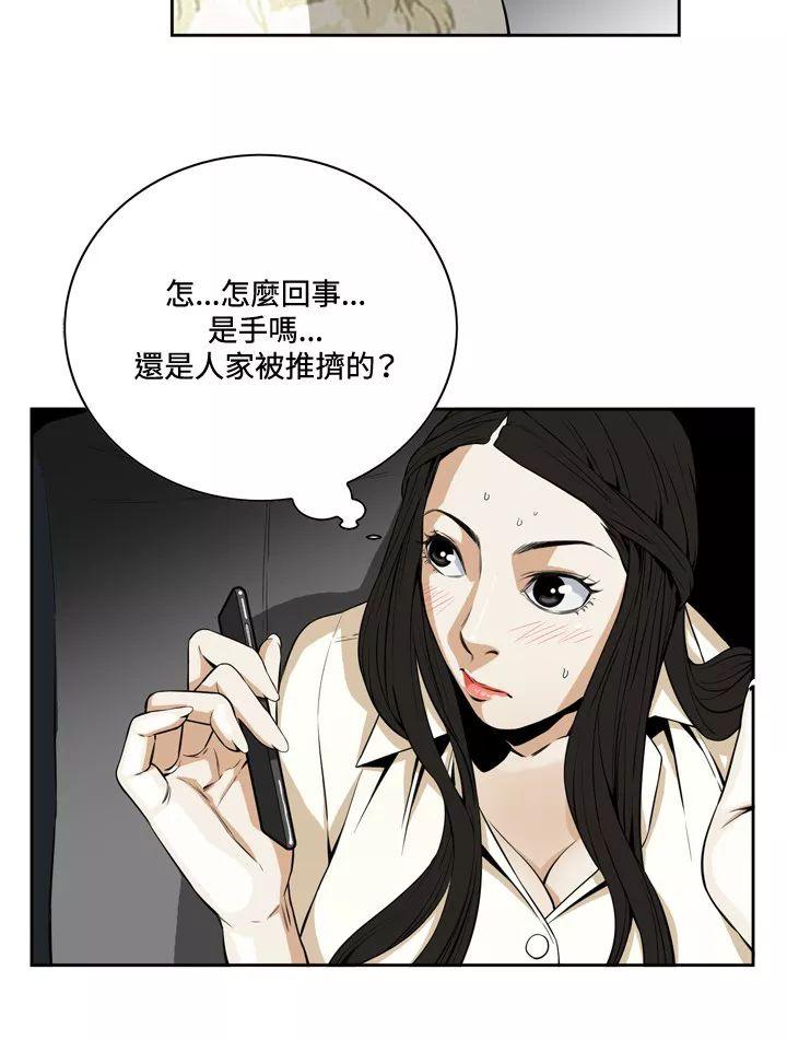 【科幻污污污】:被偷看是种v科幻?漫画漫画中国图片