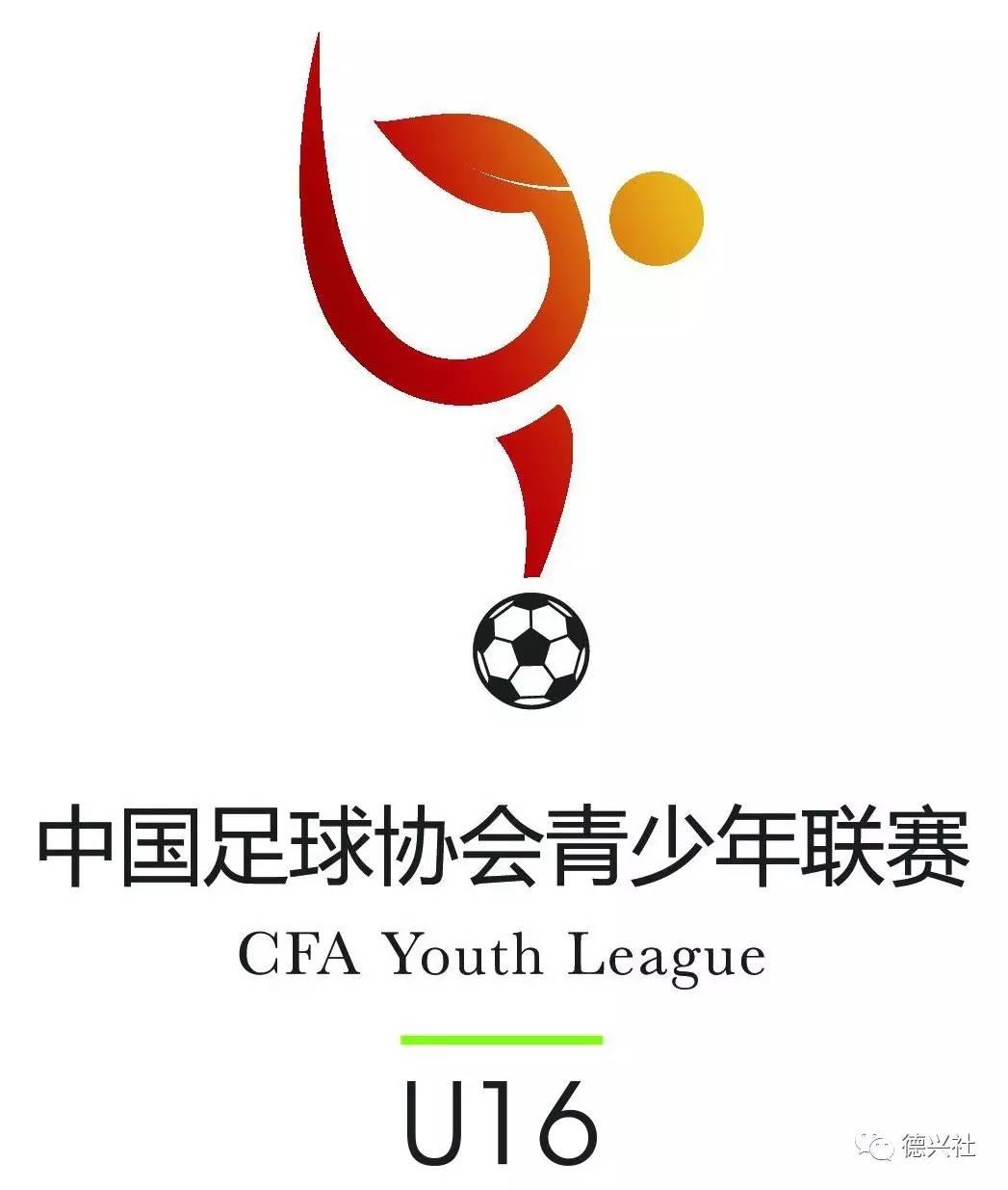 U16联赛第三阶段第二轮●新疆苏宁连胜 恒大鲁能战平