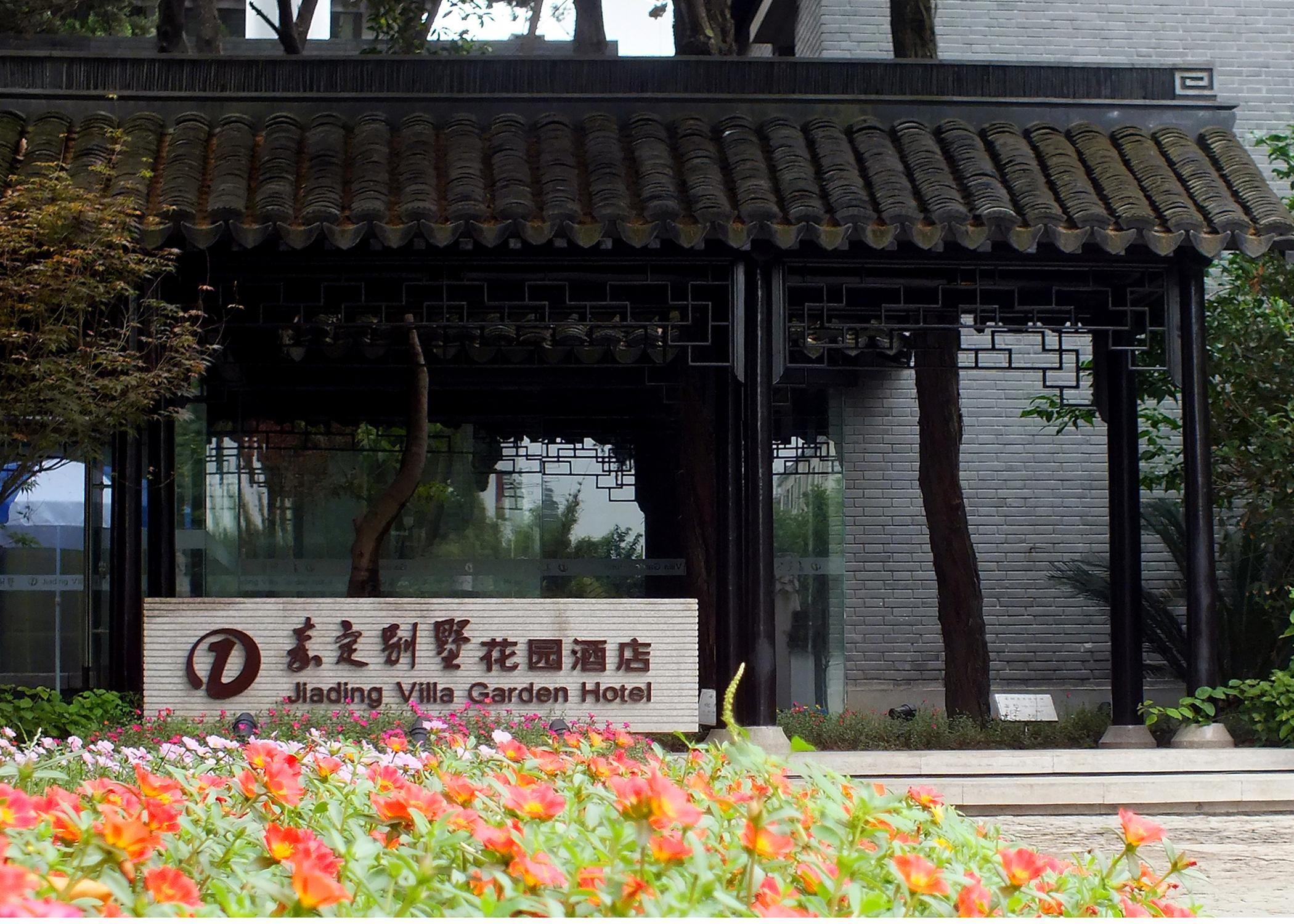 上海市第五批优秀历史建筑嘉定有4处 - tjmwxq - tjmwxq的博客