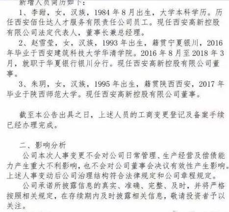 """最新!千億國企""""80後、95後高管""""被停職! 區財政局長被免職!"""