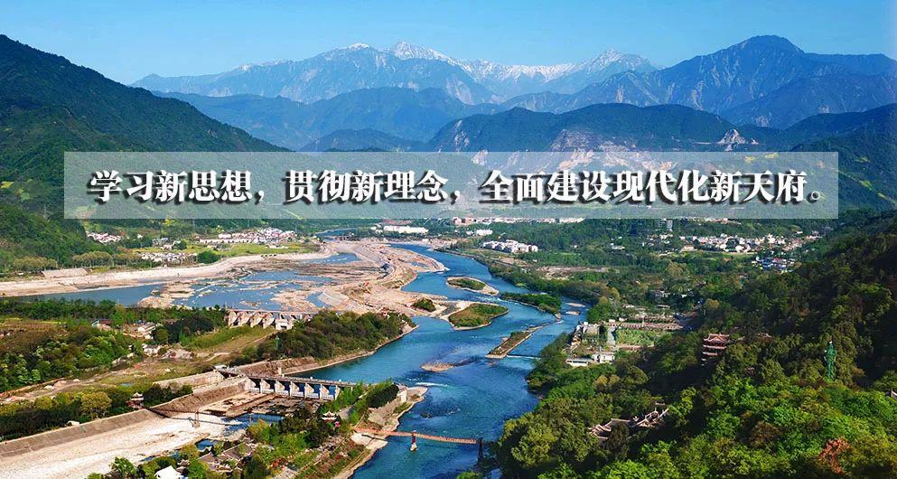 重磅 青城山-都江堰风景名胜区总体规划(2017-2030)公布   权威发布