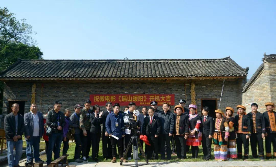 恭城、临桂、七星院联合拍摄微电影《瑶山暖阳》正式开